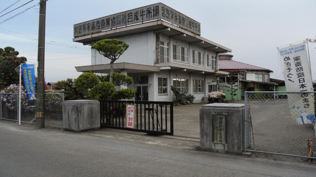 旧 宮崎県家畜商商業協同組合