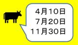 南九州肥育牛共進会のお知らせ